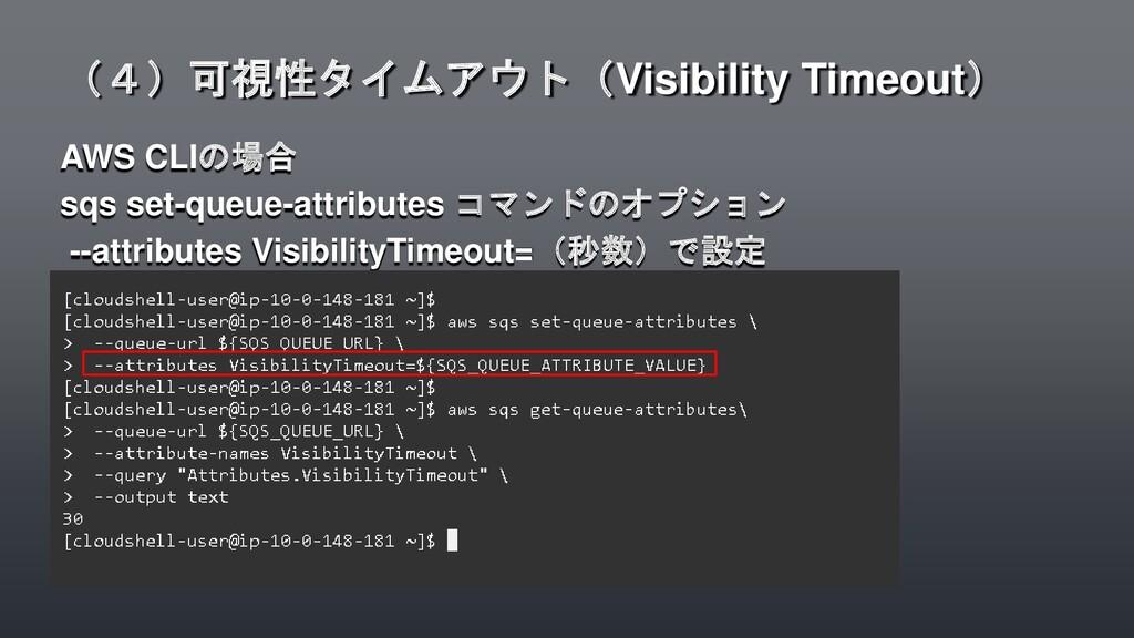 AWS CLIの場合 sqs set-queue-attributes コマンドのオプション ...