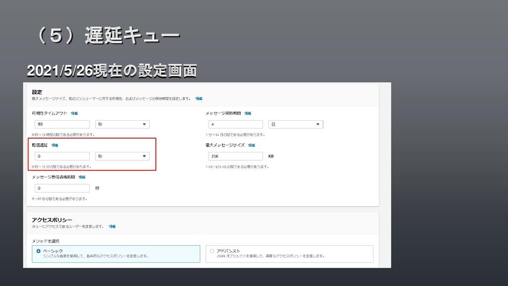 2021/5/26現在の設定画面 (5)遅延キュー
