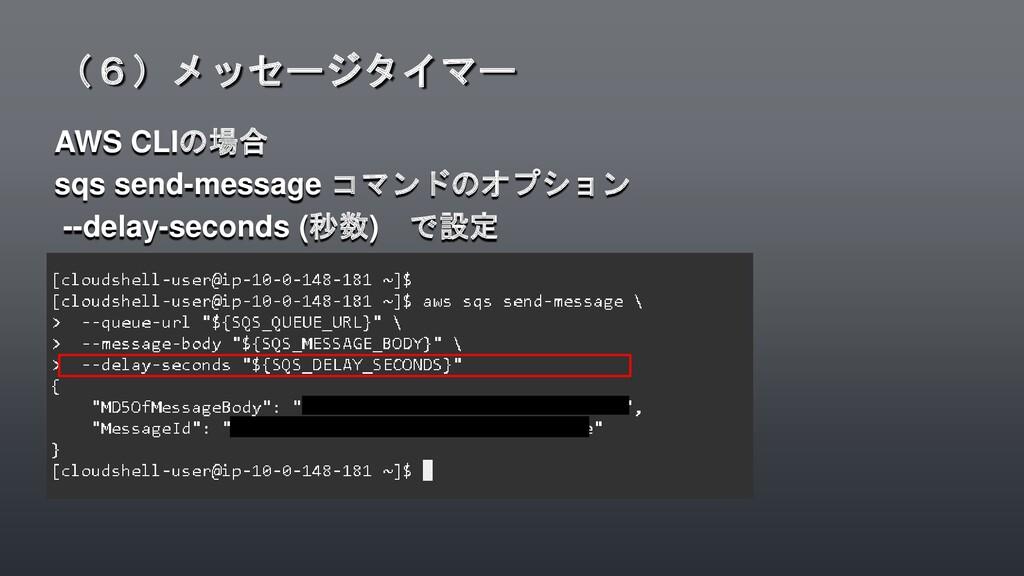 AWS CLIの場合 sqs send-message コマンドのオプション --delay-...