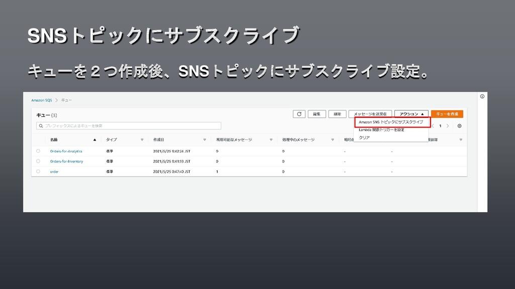 キューを2つ作成後、SNSトピックにサブスクライブ設定。 SNSトピックにサブスクライブ
