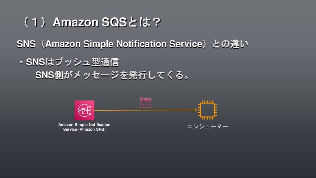 SNS(Amazon Simple Notification Service)との違い ・SN...