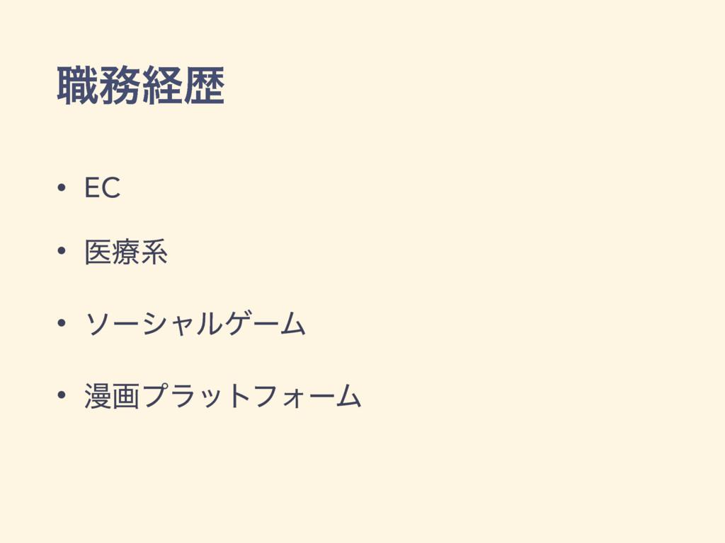 ৬ܦྺ • EC • ҩྍܥ • ιʔγϟϧήʔϜ • ອըϓϥοτϑΥʔϜ