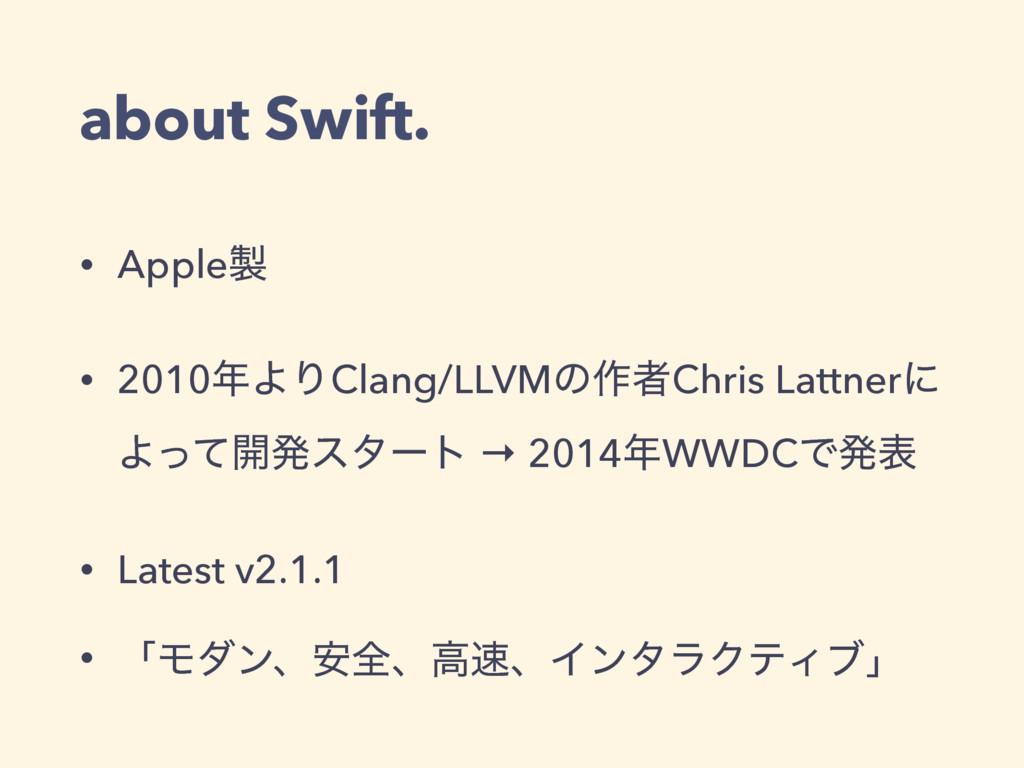 about Swift. • Apple • 2010ΑΓClang/LLVMͷ࡞ऀChr...