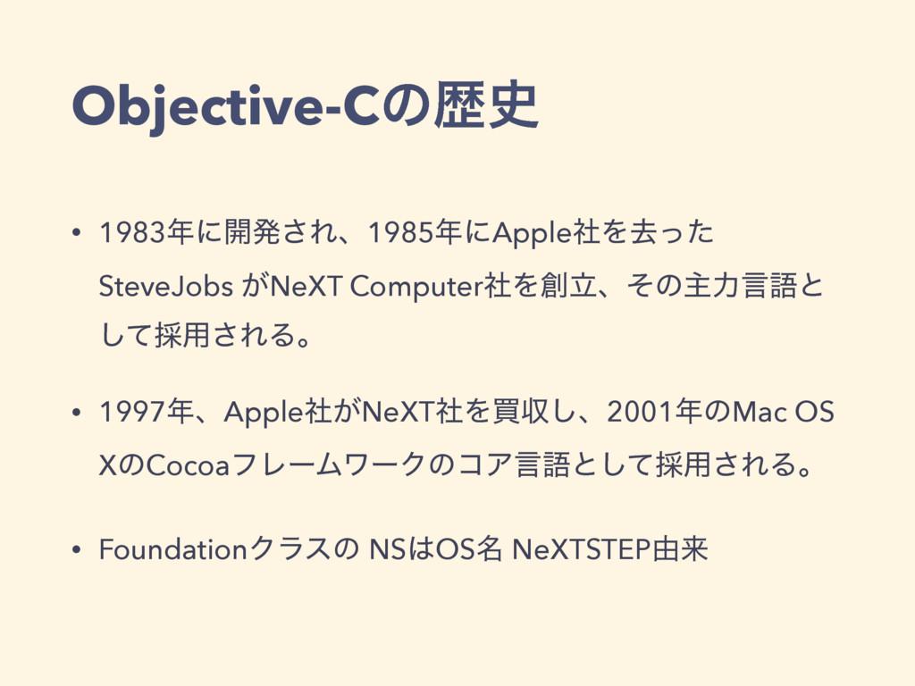 Objective-Cͷྺ • 1983ʹ։ൃ͞Εɺ1985ʹAppleࣾΛڈͬͨ St...