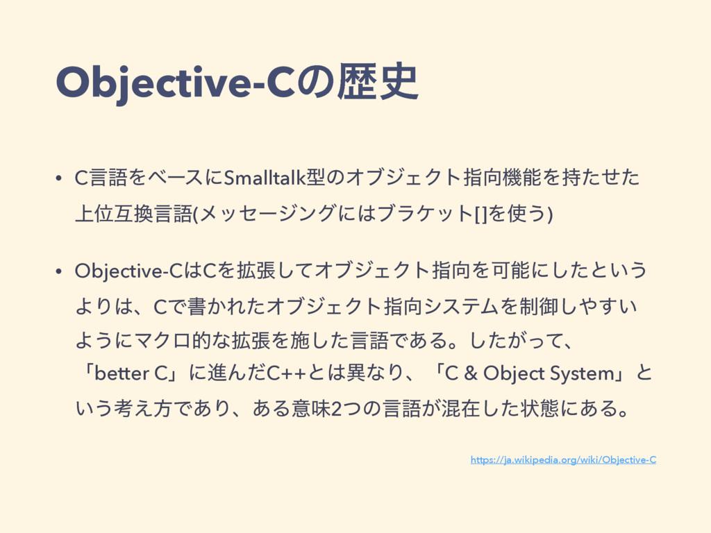 Objective-Cͷྺ • CݴޠΛϕʔεʹSmalltalkܕͷΦϒδΣΫτࢦػΛ...