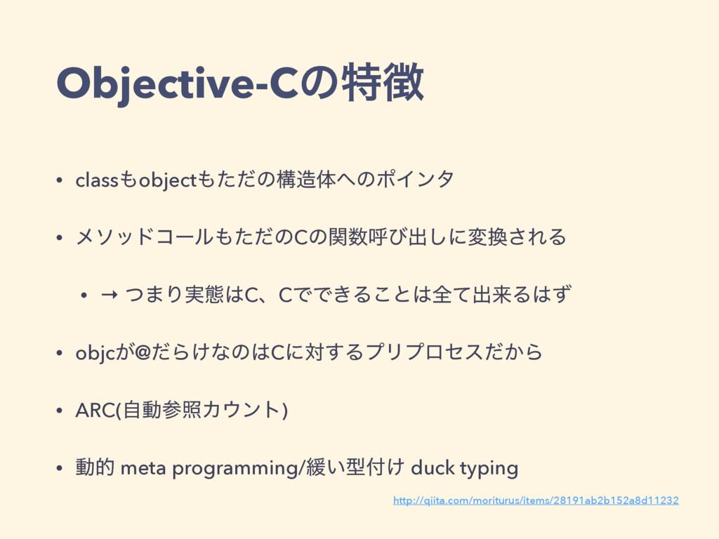 Objective-Cͷಛ • classobjectͨͩͷߏମͷϙΠϯλ • ϝι...