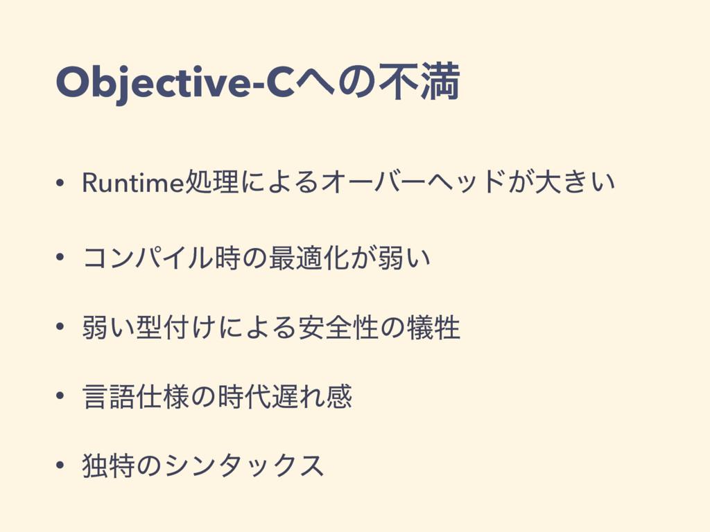 Objective-Cͷෆຬ • RuntimeॲཧʹΑΔΦʔόʔϔου͕େ͖͍ • ίϯύ...