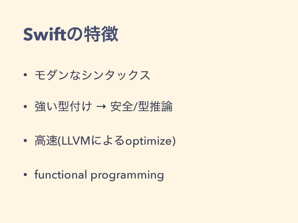 Swiftͷಛ • ϞμϯͳγϯλοΫε • ڧ͍ܕ͚ → ҆શ/ܕਪ • ߴ(LLV...