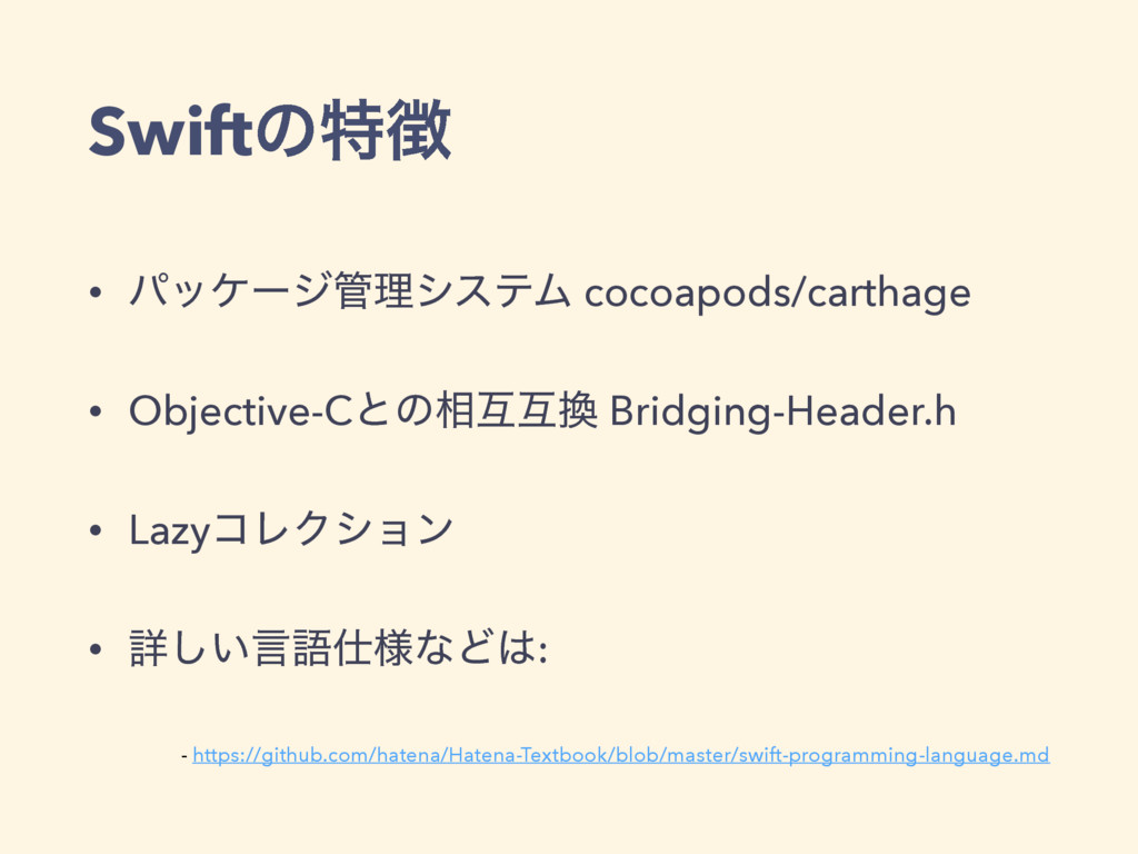 Swiftͷಛ • ύοέʔδཧγεςϜ cocoapods/carthage • Obj...