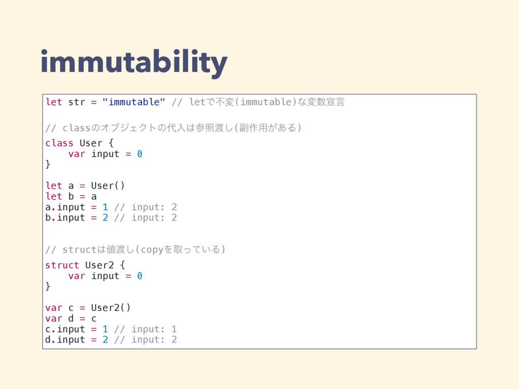 "immutability let str = ""immutable"" // letͰෆม(im..."