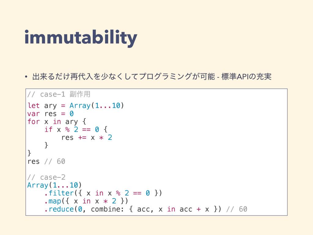 immutability • ग़དྷΔ͚ͩ࠶ೖΛগͳͯ͘͠ϓϩάϥϛϯά͕Մ - ඪ४API...