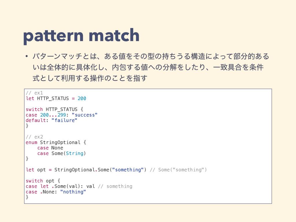 pattern match // ex1 let HTTP_STATUS = 200 swit...