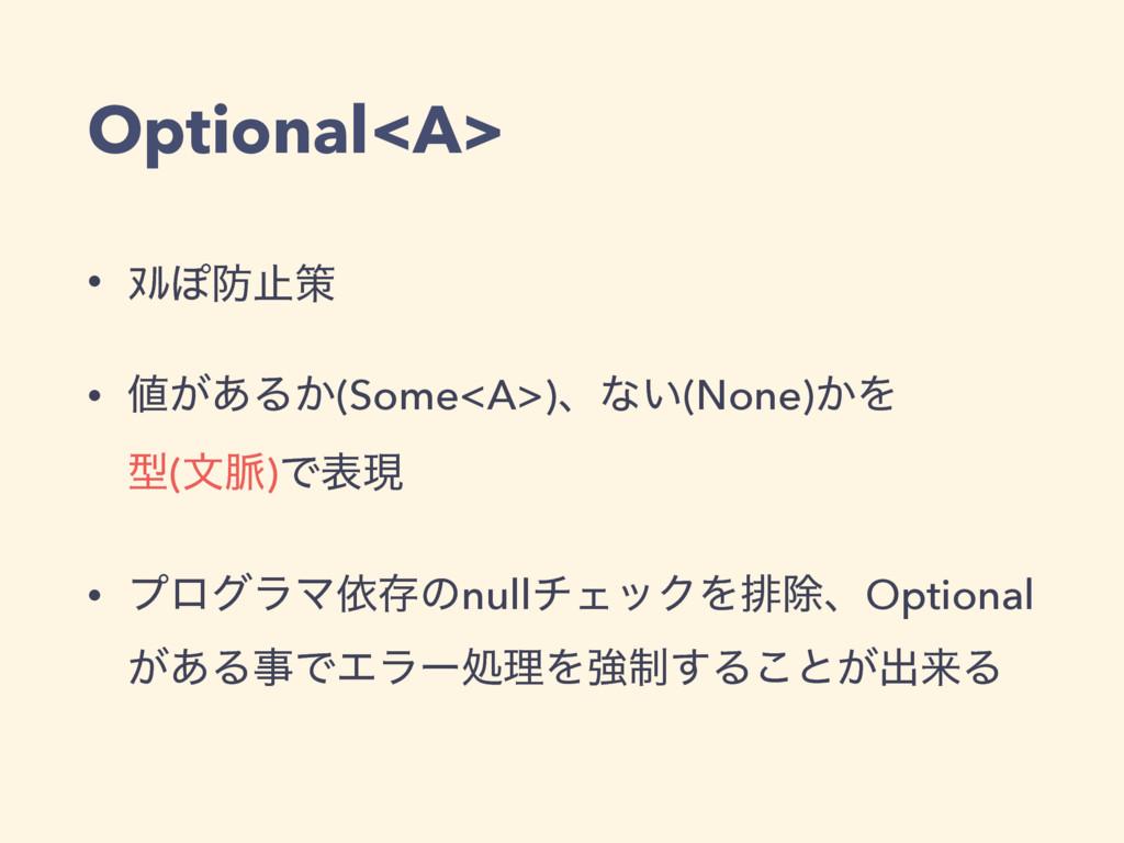 Optional<A> • ŭſΆࢭࡦ • ͕͋Δ͔(Some<A>)ɺͳ͍(None)͔...