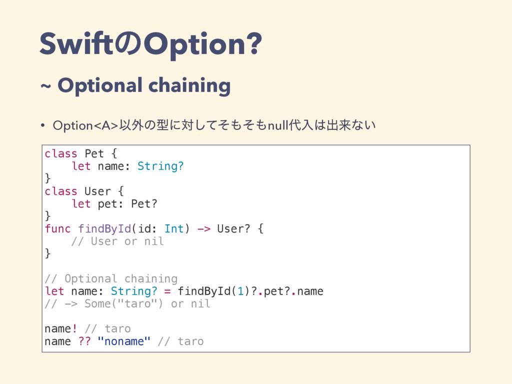 SwiftͷOption? ~ Optional chaining class Pet { l...