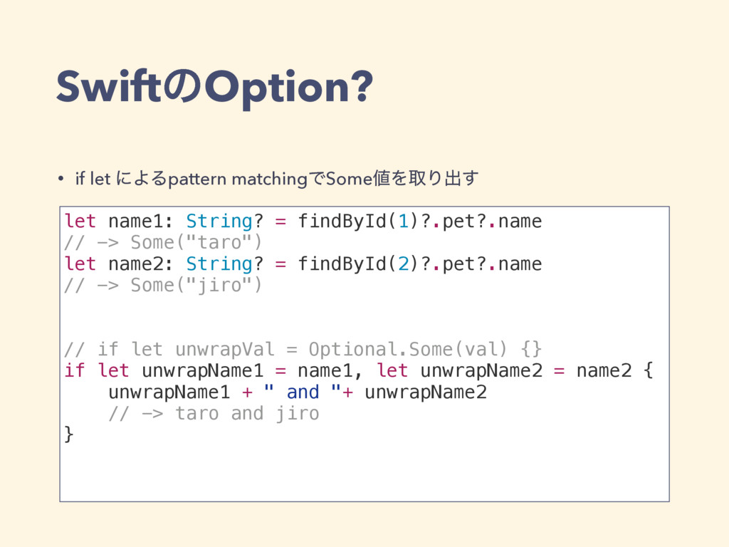 SwiftͷOption? let name1: String? = findById(1)?...