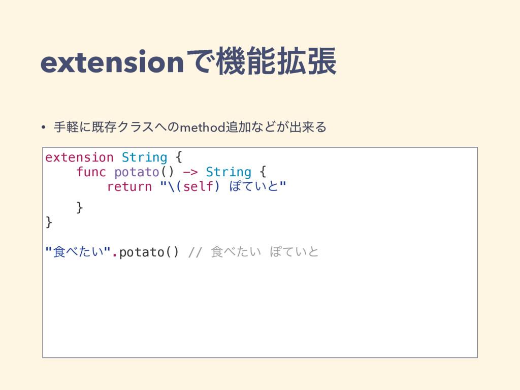 extensionͰػ֦ு extension String { func potato()...