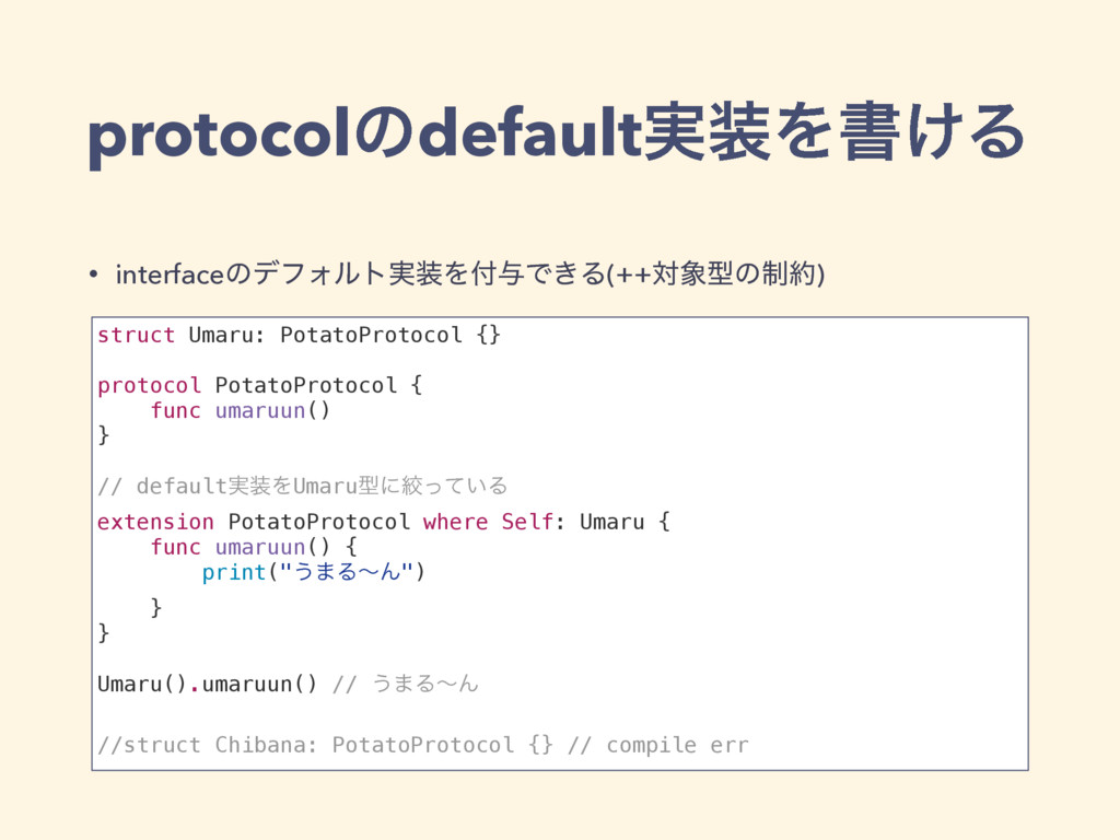protocolͷdefault࣮Λॻ͚Δ struct Umaru: PotatoProt...