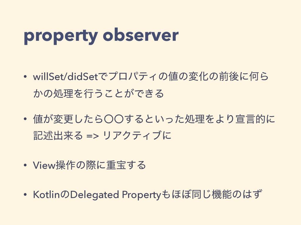 property observer • willSet/didSetͰϓϩύςΟͷͷมԽͷલ...