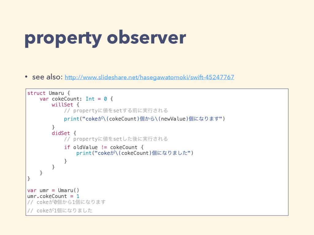 property observer struct Umaru { var cokeCount:...