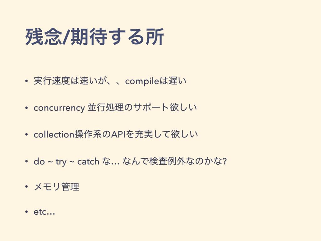 ೦/ظ͢Δॴ • ࣮ߦ͍͕ɺɺcompile͍ • concurrency ฒ...