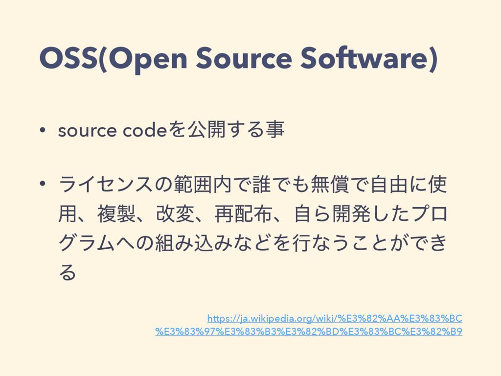 OSS(Open Source Software) • source codeΛެ։͢Δ •...