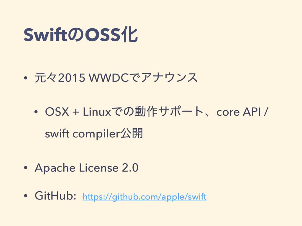 SwiftͷOSSԽ • ݩʑ2015 WWDCͰΞφϯε • OSX + LinuxͰͷಈ...