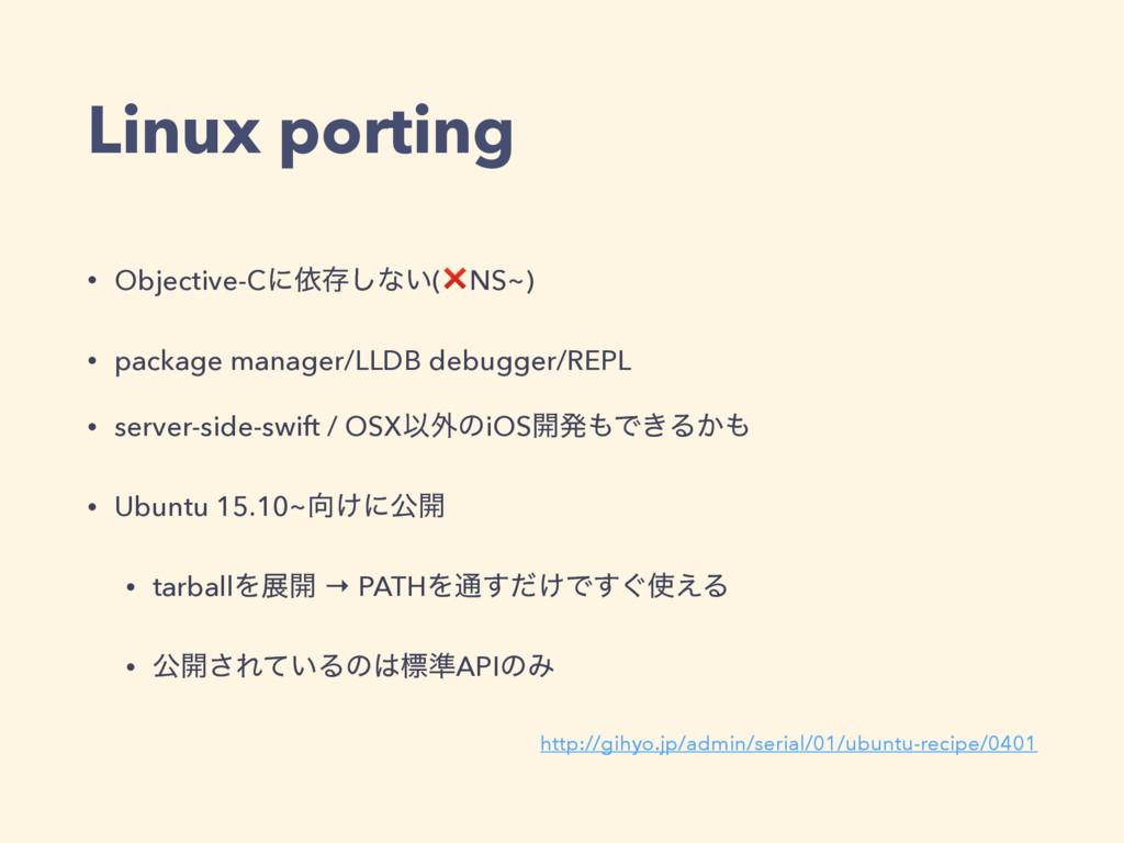 Linux porting • Objective-Cʹґଘ͠ͳ͍(❌NS~) • packa...