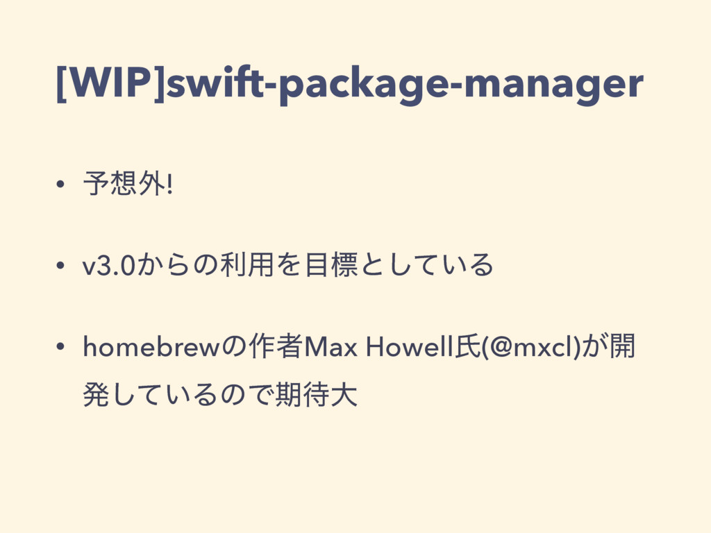 [WIP]swift-package-manager • ༧֎! • v3.0͔Βͷར༻Λ...