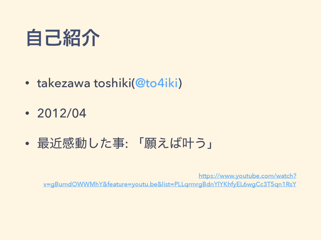 ࣗݾհ • takezawa toshiki(@to4iki) • 2012/04 • ࠷ۙ...