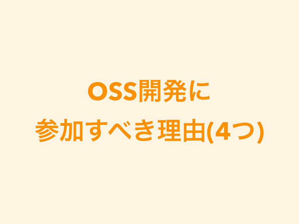 OSS։ൃʹ Ճ͖͢ཧ༝(4ͭ)