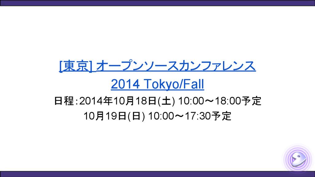 [東京] オープンソースカンファレンス 2014 Tokyo/Fall 日程:2014年10月...