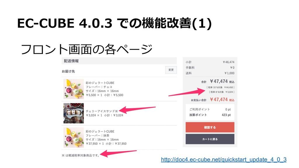 EC-CUBE 4.0.3 での機能改善(1) フロント画⾯の各ページ http://doc4...