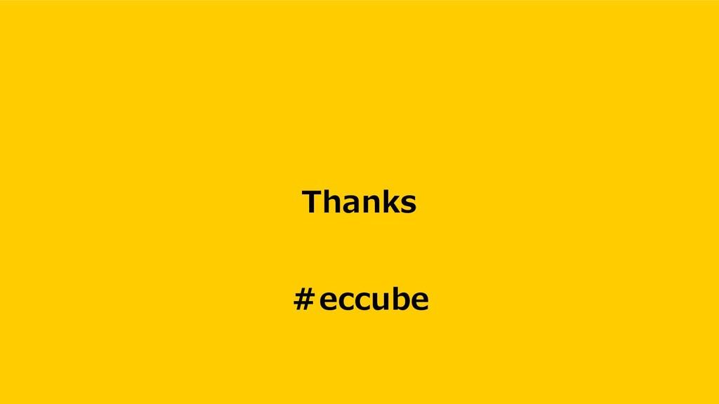 Thanks #eccube
