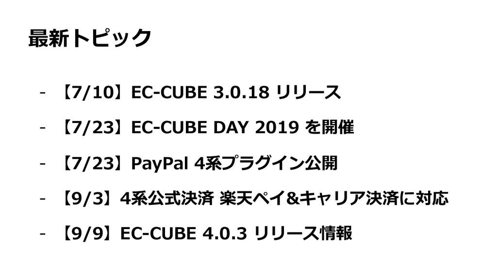 最新トピック - 【7/10】EC-CUBE 3.0.18 リリース - 【7/23】EC-C...