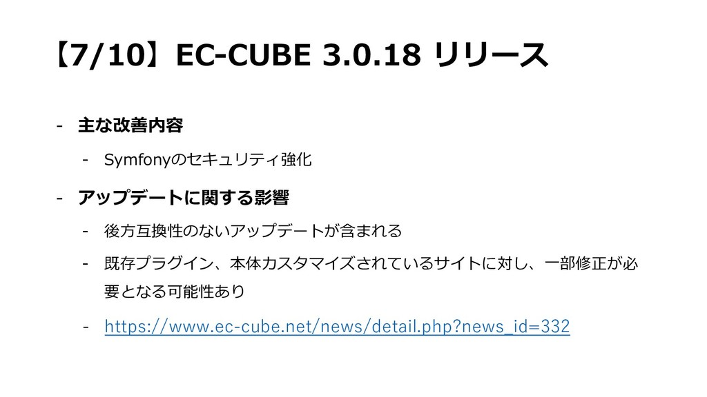 【7/10】EC-CUBE 3.0.18 リリース - 主な改善内容 - Symfonyのセキ...
