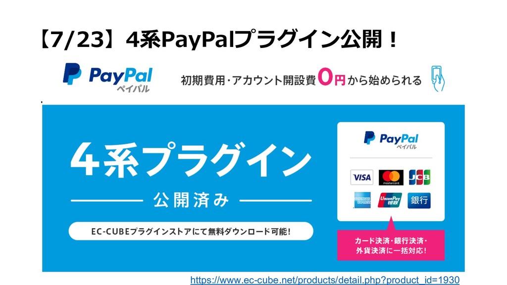【7/23】4系PayPalプラグイン公開︕ - - https://www.ec-cube....