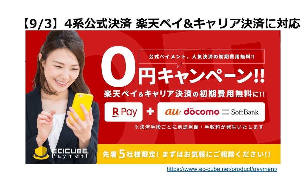 【9/3】4系公式決済 楽天ペイ&キャリア決済に対応 - - https://www.ec-c...