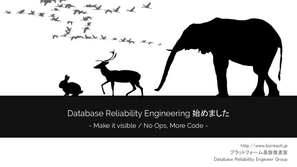 Database Reliability Engineering 始めました ~ Make i...