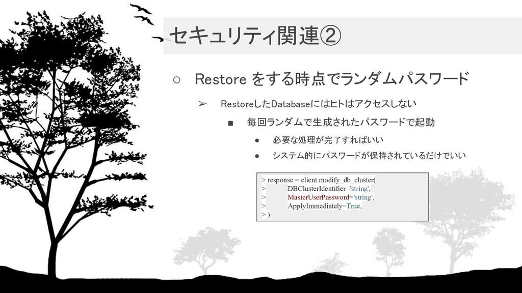 セキュリティ関連② ○ Restore をする時点でランダムパスワード ➢ Restore...