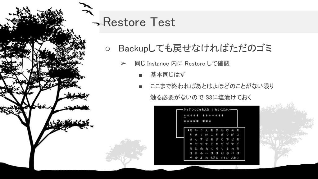 Restore Test ○ Backupしても戻せなければただのゴミ ➢ 同じ Inst...
