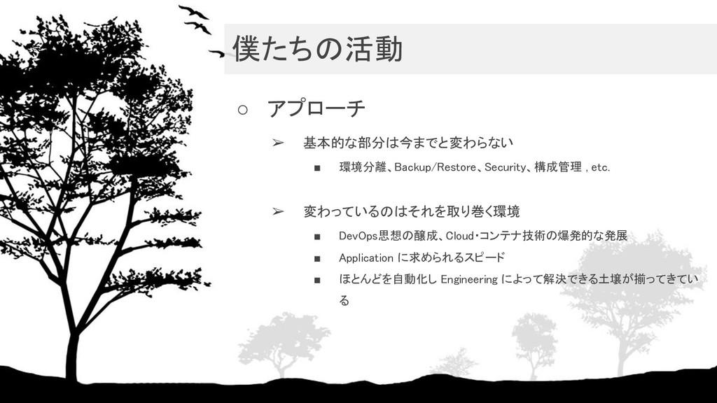 僕たちの活動 ○ アプローチ ➢ 基本的な部分は今までと変わらない  ■ 環境分離、Ba...