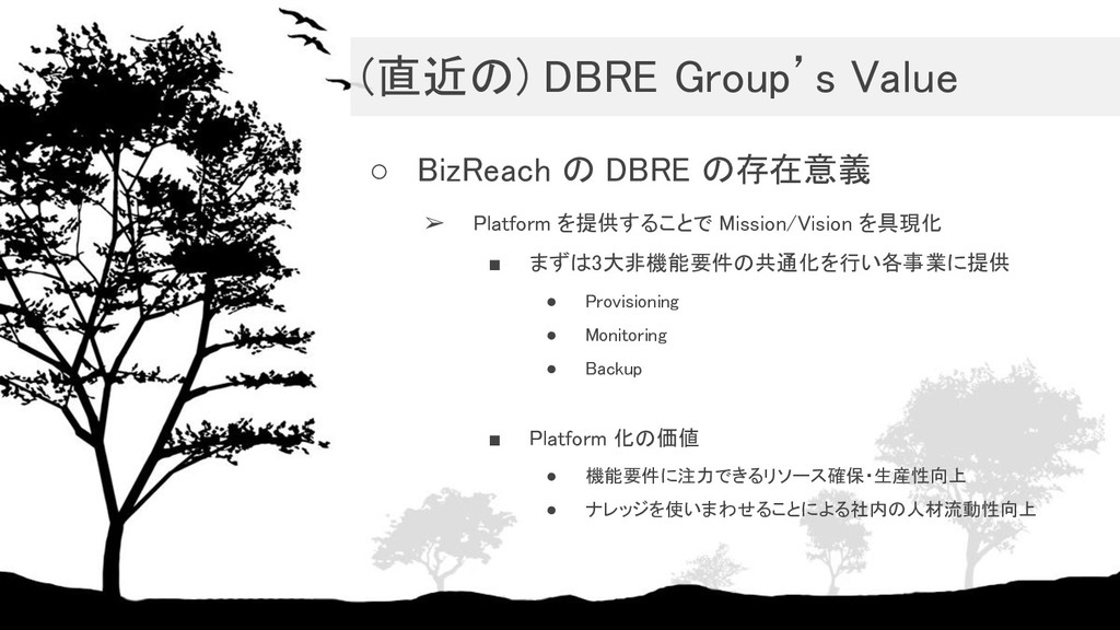 (直近の) DBRE Group's Value
