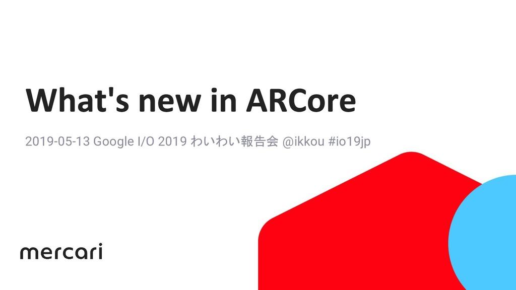 2019-05-13 Google I/O 2019 わいわい報告会 @ikkou #io19...