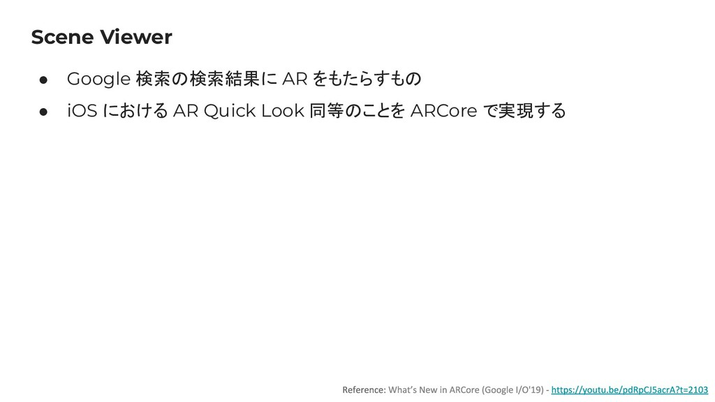 Scene Viewer ● Google 検索の検索結果に AR をもたらすもの ● iOS...