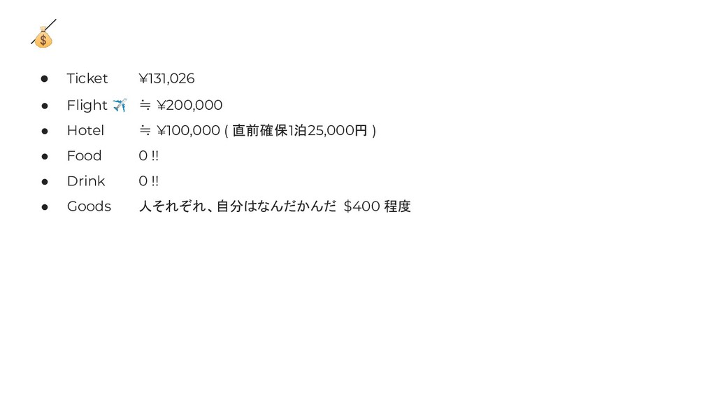 ● Ticket ¥131,026 ● Flight ✈ ≒ ¥200,000 ● Hote...