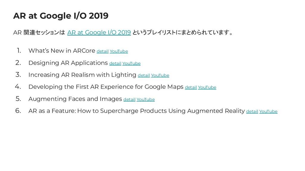 AR at Google I/O 2019 AR 関連セッションは AR at Google ...
