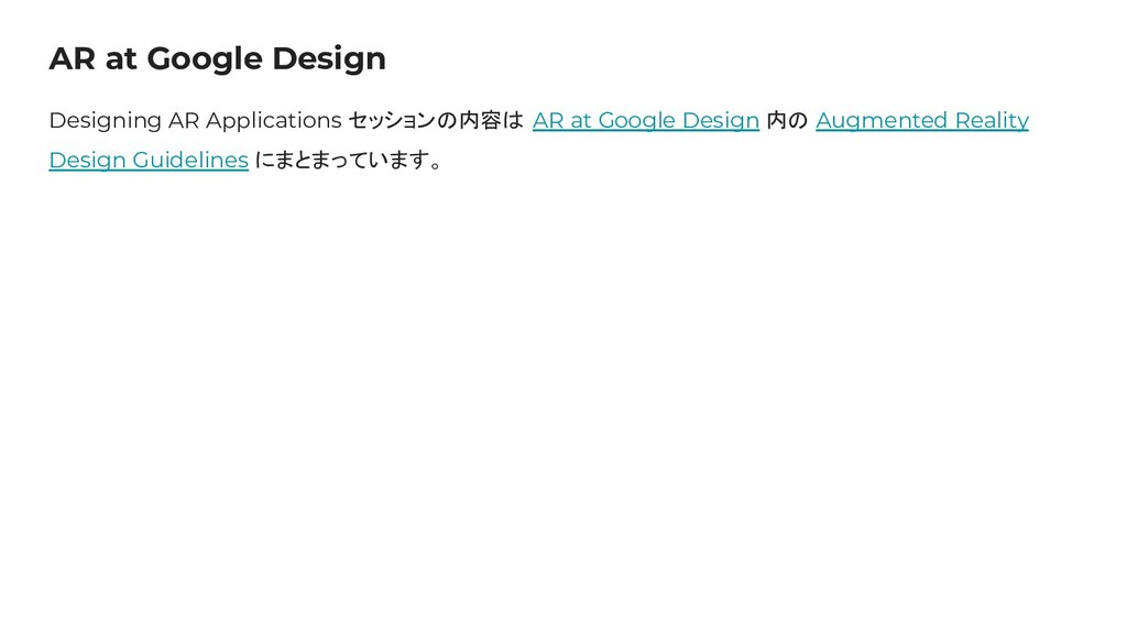 AR at Google Design Designing AR Applications セ...