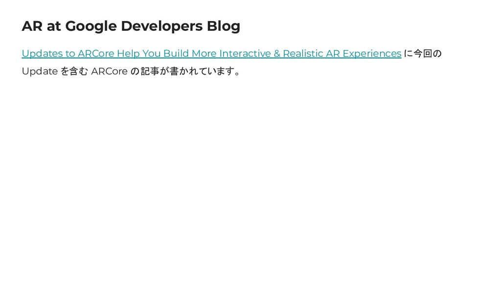 AR at Google Developers Blog Updates to ARCore ...