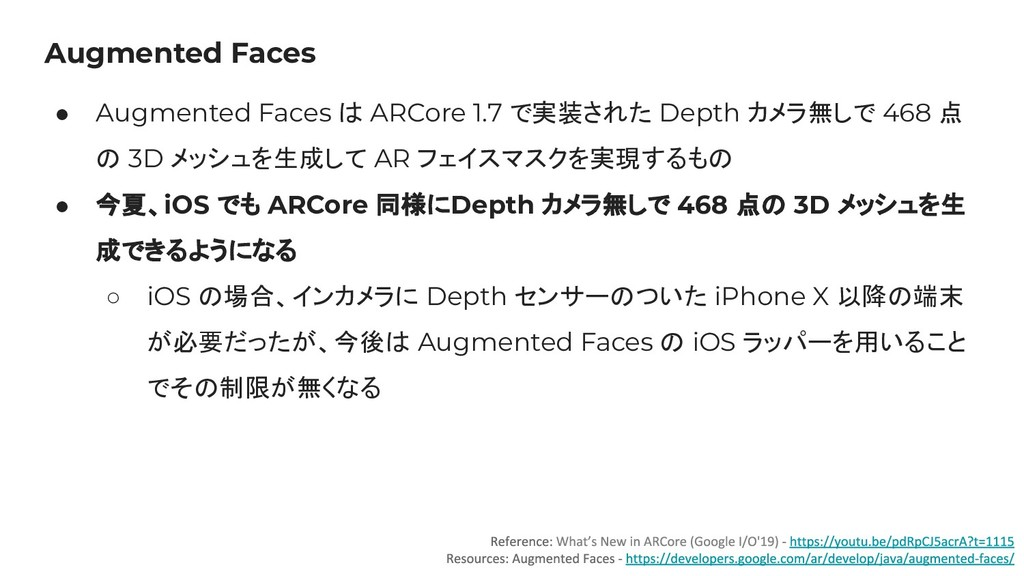 Augmented Faces ● Augmented Faces は ARCore 1.7 ...