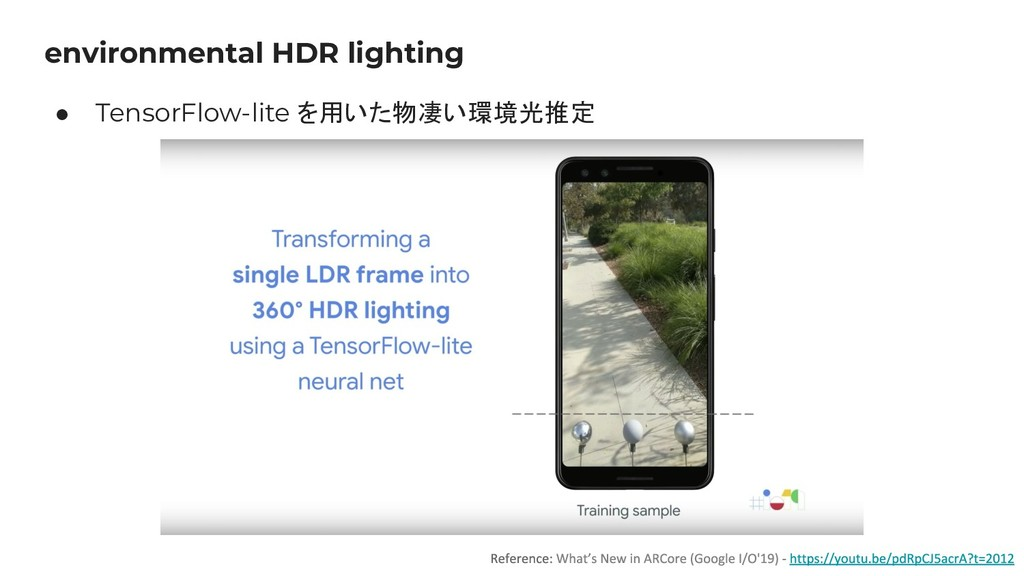 environmental HDR lighting ● TensorFlow-lite を用...